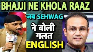 Harbhajan Singh ने खोला Virender Sehwag का सालों पुराना राज़ | Sports Tak