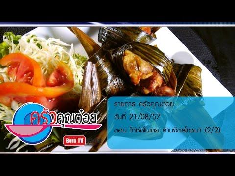 ครัวคุณต๋อย (ความรู้เกี่ยวกับสารเคมีที่ใส่ในอาหาร,ไก่ห่อใบเตย ร้านจิตรโภชนา) 21 สิงหาคม 2557 - 2