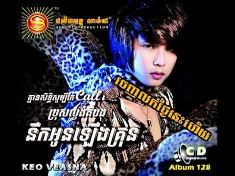 Jong Sdab Sno Besdoung Kbot Oun