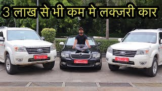 Luxury Cars Under 3 Lakh | Second Hand Luxury Cars In New Delhi | MCMR