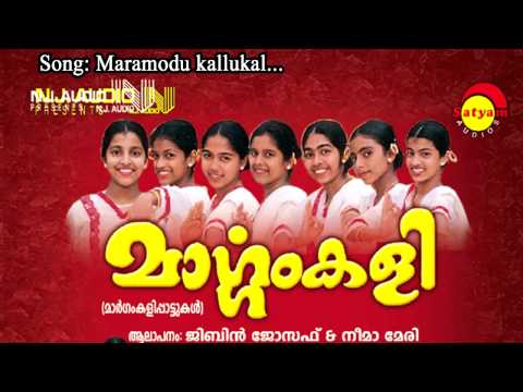 Maramodu Kallukal -  Margam Kali video