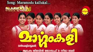 Maramodu kallukal -  Margam Kali