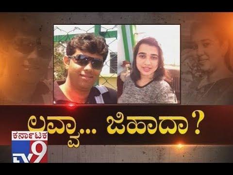 Hindu Girl Married Muslim Boy, Girl Parent Suspect Love Jihad