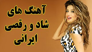 Ahang Shad Irani 2019 | Persian Dance Music |آهنگ شاد ایرانی ۲۰۱۹