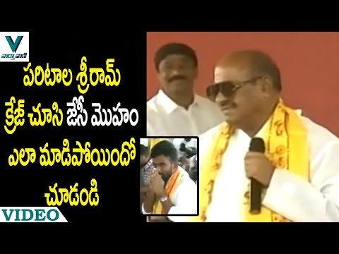 TDP MP JC Diwakar Reddy Shocked by Paritala Sriram Craze - Vaartha Vaani