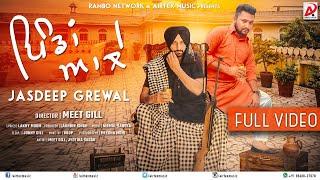 Pindan Ale (Full Video) | Jasdeep Grewal | New Punjabi Songs 2017 | Airtex Music