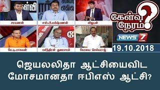 ஜெயலலிதா ஆட்சியைவிட மோசமானதா ஈபிஎஸ் ஆட்சி? | 19.10.18 | Kelvi Neram