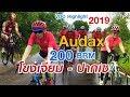 2019 | Audax 200 BRM ปั่นข้ามประเทศ | โขงเจียม-ปากเซ | VDO Highlight