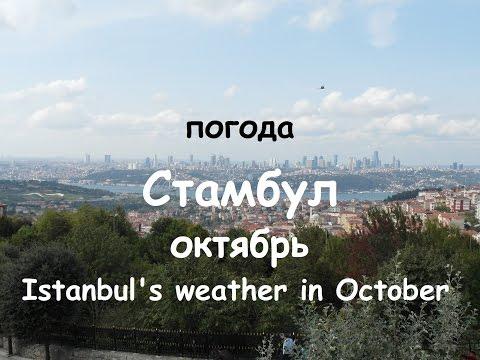 Погода в Стамбуле в Октябре/ Istanbul's weather in October