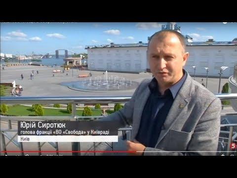 Поштова площа Києва ‒ аварійний об'єкт. На цьому наполягають свободівці-депутати Київради