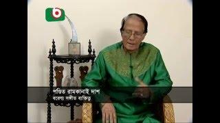 A short docufilm on great music maestro Pandit Ramkanai Das by Boishakhi TV (Last Part)