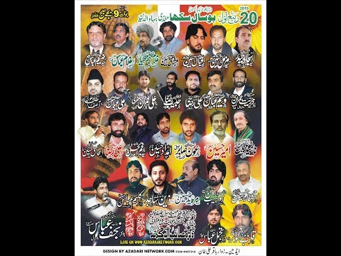Live Majlis Aza 20 RFabi-ul-awal-Busal Sukha MBD 2019