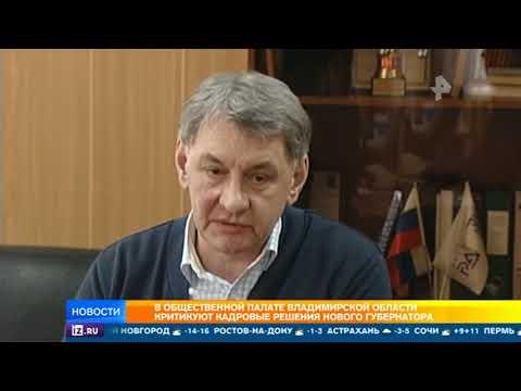 """Скандалы и уголовные дела: что известно о команде """"варягов"""" губернатора Сипягина"""