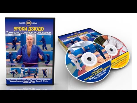 Judo lessons. Training with the rubber chest expander. Exercises at home. kfvideo.ru kfvideo.com Image 1