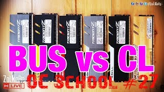 OC School EP#27 - บัสแรม vs ไทมิ่งแรม (CL) อะไรสำคัญกว่ากัน อะไรทำให้แรงกว่ากัน ?