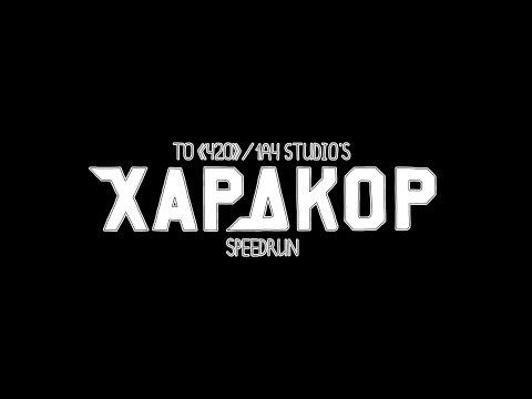 Спидран: Хардкор за 60 секунд (s02ep02)
