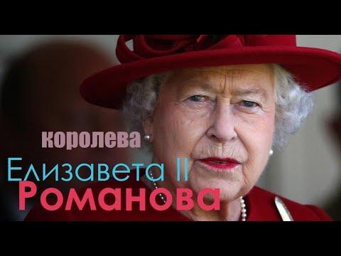 Британская королева Елизавета II - Романова - готовит захват России