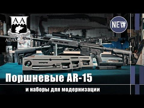 Adams Arms. Как превратить AR-15 в «калаш»