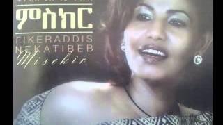 Fikeraddis Nekatibeb ዞማ ፍቅርአዲስ ነቃጥበብ New Ethiopian music 2015