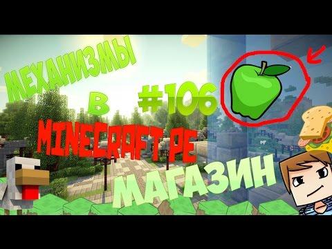 Механизмы в minecraft Pe #106 0.14.0 : 0.15.0 Подробный магазин