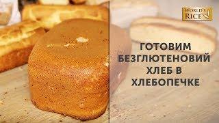 Приготовление рисово-гречневого хлеба в ХЛЕБОПЕЧКЕ + КОНКУРС   World's Rice