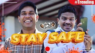 Janai Priyai - Stay Safe...