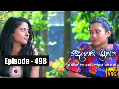 Deweni Inima |   Episode 498 03rd January 2019