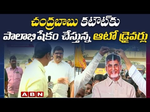 Auto Drivers performed Milk bath to Chandrababu's portrait |Buddha Venkanna face to face |ABN Telugu