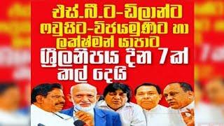 Siyatha Paththare | 05.09.2019