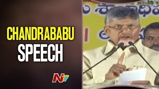 Chandrababu Speech Live | Chandrababu Meets Secretariat Employees | Amaravathi | NTV