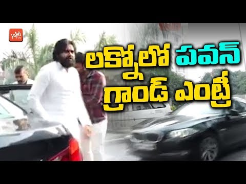 Pawan Kalyan Grand Entry In Lucknow | Janasena | AP Politics | Nadendla Manohar | YOYO TV Channel