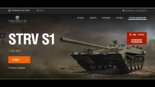 БОНУС КОД для world of tanks на танк STRV S1 ОБНОВЛЕН 20 04 2017