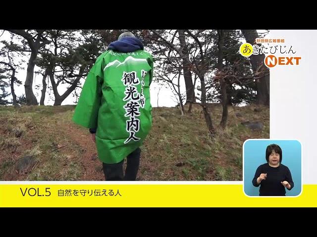 あきたびじょんNEXT VOL.5「自然を守り伝える人」