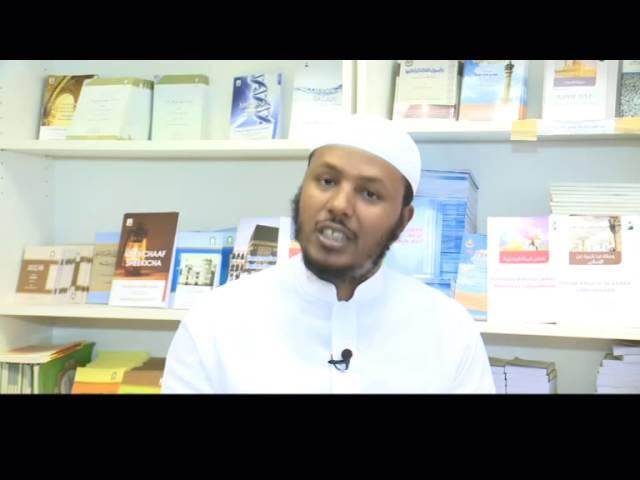 አቂዳናሃ ጢሽ አሻኔ ኢንዝክፍል 8 خذ عقيدتك من الكتاب والسنة  ethiopian dawa