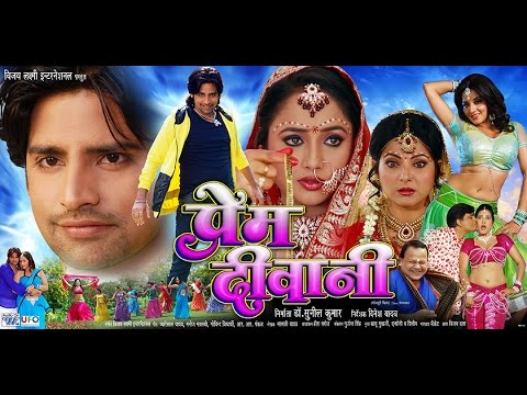 Hd प्रेम दीवानी - Latest Bhojpuri Movie 2015 | Prem Diwani - Bhojpuri Full Film | Rani Chatterjee video