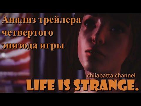 Анализ трейлера четвертого эпизода игры Life is Strange.