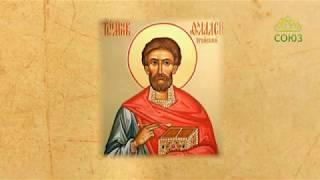 Церковный календарь. 2 июня 2020. Святые мученики Фалалей, Александр и Астерий (284)