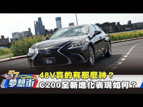 台灣-57夢想街 預約你的夢想-20181010 48V真的有那麼神? C200全新進化表現如何?