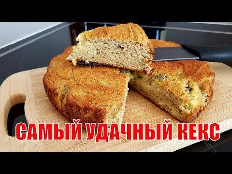 Самый УДАЧНЫЙ рецепт Фруктового КЕКСА из сезонных фруктов  Французская ПП Выпечка