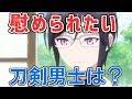 慰められたい刀剣男士は?【刀剣乱舞】アンケート結果発表! thumbnail