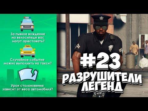 GTA 5 - РАЗРУШИТЕЛИ ЛЕГЕНД #23