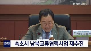속초시 남북교류협력사업 재추진, 기금 10억 조성