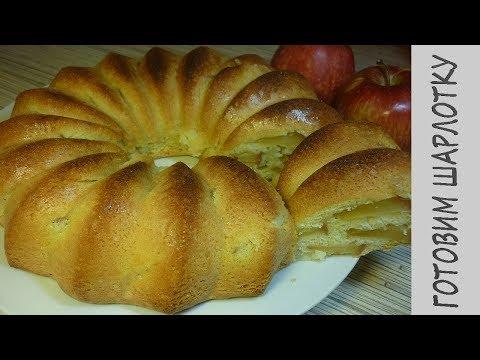 ШАРЛОТКА с ЯБЛОКАМИ - вкуснейший яблочный пирог!!!