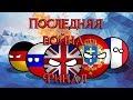 Countryballs Кантриболз будущее европы 11 серия Финал mp3