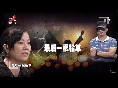 中國-金牌調解-20200811-結婚20年妻子稱丈夫沒愛過自己丈夫刷信用卡欠兩百萬