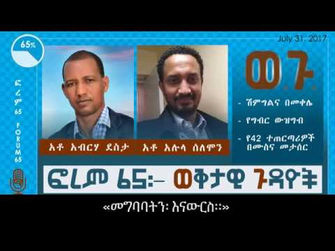 Forum 65 Presents Abraha Desta & Alula Solomon
