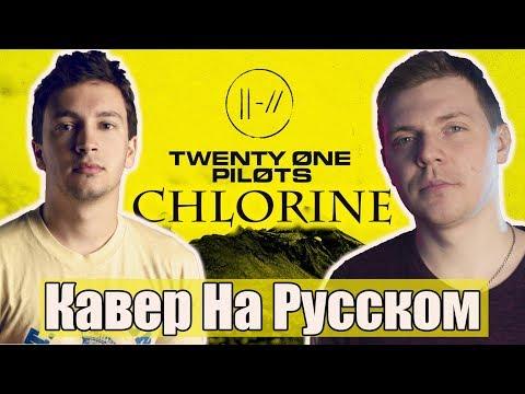 Twenty One Pilots - Chlorine Перевод (Cover   Кавер На Русском) (by Foxy Tail🦊)