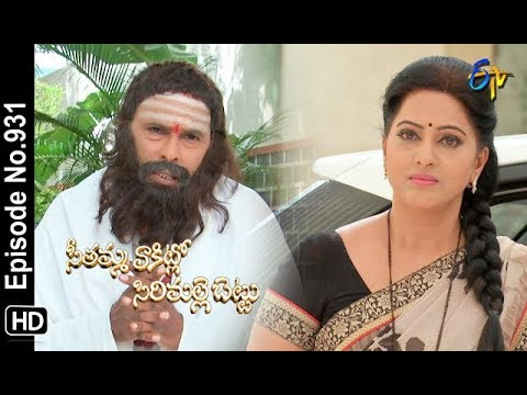 Seethamma Vakitlo Sirimalle Chettu | 27th August 2018 | Full Episode No 931| ETV Telugu