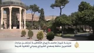 مدينة شيراز عاصمة إيران الثقافية