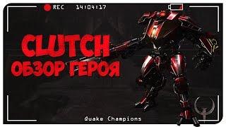 Quake Champions обзор героя Clutch. История Клатч.  Quake Champions Видео.